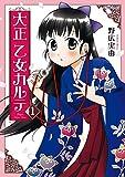 大正乙女カルテ : 1 (アクションコミックス)