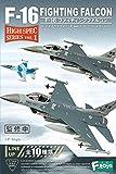 プラッツ 1/144 ハイスペックシリーズ Vol.01 F-16 ファイティングファルコン(1Box 10個入り) プラモデル