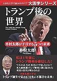 大活字シリーズ トランプ後の世界 木村太郎が予言する5つの未来