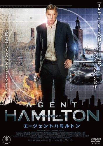 エージェント・ハミルトン ~祖国を愛した男~ [DVD]の詳細を見る