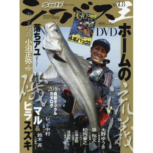 シーバス王 Vol.8 2016年 12 月号 [雑誌]: Lure magazine Salt 増刊