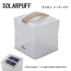 (ソーラーパフ)SOLARPUFF spuff-001 ランタンソーラーパフ