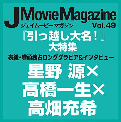 J Movie Magazine Vol.49 (パーフェクト・メモワール)の詳細を見る