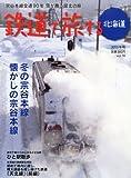鉄道で旅する北海道2013.冬号