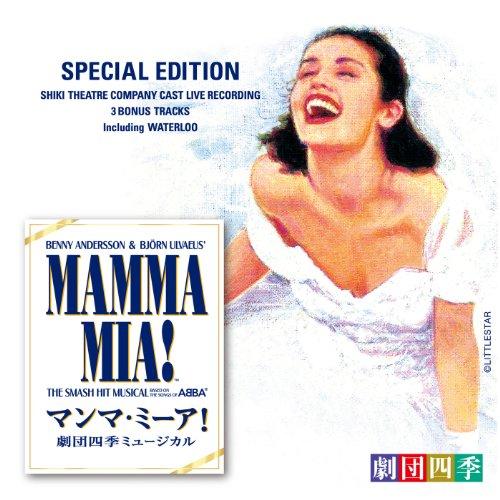 ミュージカル「マンマ・ミーア!」劇団四季版 <スペシャル・エ...