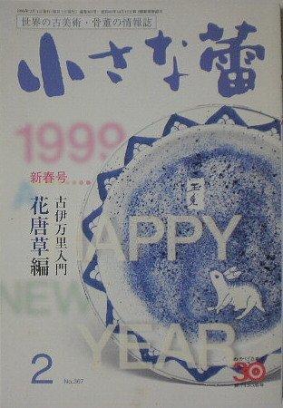 【小さな蕾】1999年2月号 No.367 古伊万里入門 花唐草編 [雑誌]