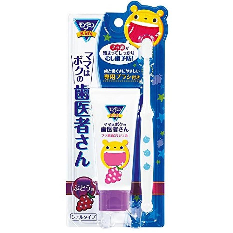 ミトン円周電話アース製薬 モンダミンKIDSママはボクの歯医者さん ぶどう味50g+ブラシ