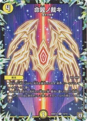 デュエルマスターズ/BD-07-b/13/U/命翼ノ裁キ