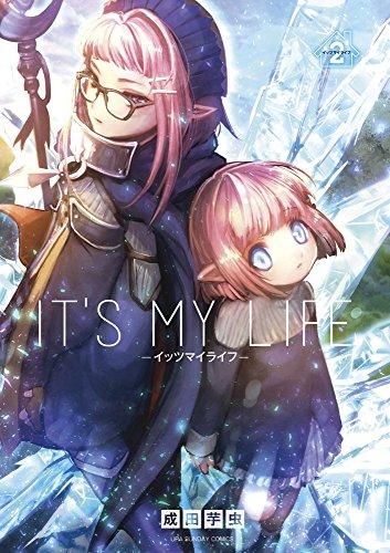IT'S MY LIFE 2 (裏少年サンデーコミックス)の詳細を見る