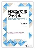 日本語文法ファイル -日本語学と言語学からのアプローチ