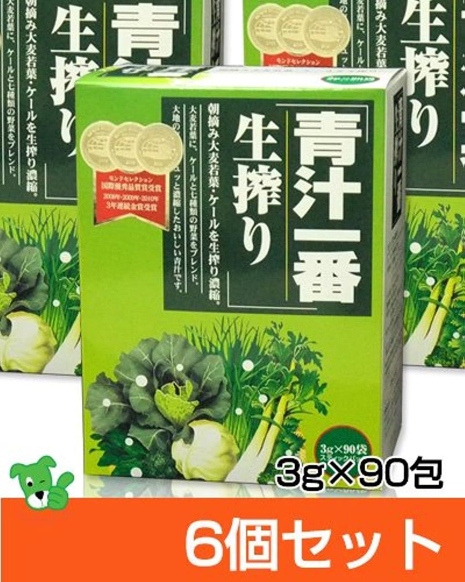 匿名管理シュート青汁一番生搾り 90包×6個セット