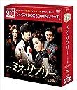 ミス リプリーDVD-BOX <シンプルBOXシリーズ>(9枚組)