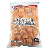 タンドリー風チキン唐揚げ 1kg  冷凍(個数:約30~34個)