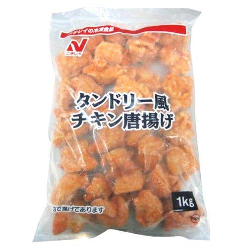 タンドリー風チキン唐揚げ 1kg  冷凍(個数:約30~34...