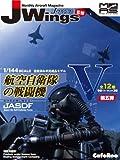 Jウィング監修 ミリタリーエアクラフトシリーズ vol.5 (1/144スケール ABS/GPPS塗装済み完成品) BOX