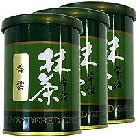 【高級宇治抹茶】抹茶 粉末 香雲 40g ×3個セット