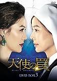 天使の罠 DVD-BOX3[DVD]