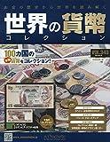 世界の貨幣コレクション(343) 2019年 9/4 号 [雑誌]