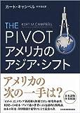 「THE PIVOT アメリカのアジア・シフト」販売ページヘ
