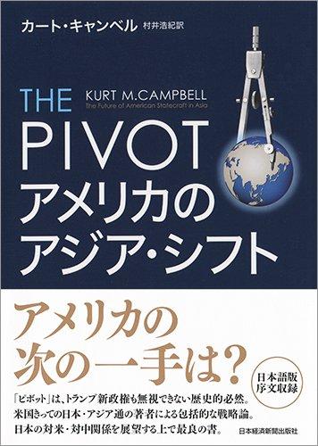 THE PIVOT アメリカのアジア・シフトの詳細を見る