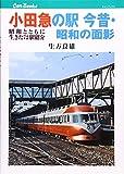 小田急の駅 今昔・昭和の面影 昭和とともに生きた72駅紹介 (キャンブックス)