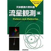 天体観測の教科書 流星観測編
