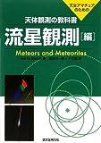 天体観測の教科書 流星観測編 画像