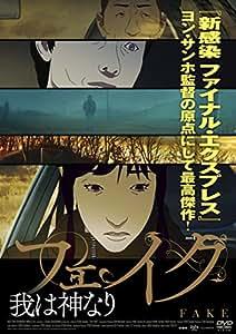 フェイク~我は神なり [DVD]