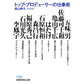 トップ・プロデューサーの仕事術 (日経ビジネス人文庫)