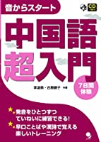音からスタート 中国語超入門(CD付)