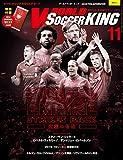 WORLD Soccer KING 2018年11月号