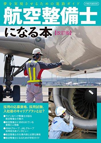 航空整備士になる本 改訂版 (夢を実現させるための進路ガイド)
