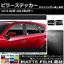 AP ピラーステッカー マット調 マツダ CX-5 KE系 サイドバイザー無し用 2012年02月~ ダークグリーン AP-CFMT215-DGR 入数:1セット(10枚)