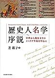 歴史人名学序説―中世から現在までのイベリア半島を中心に―