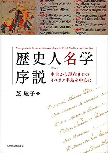 歴史人名学序説―中世から現在までのイベリア半島を中心に― / 芝 紘子
