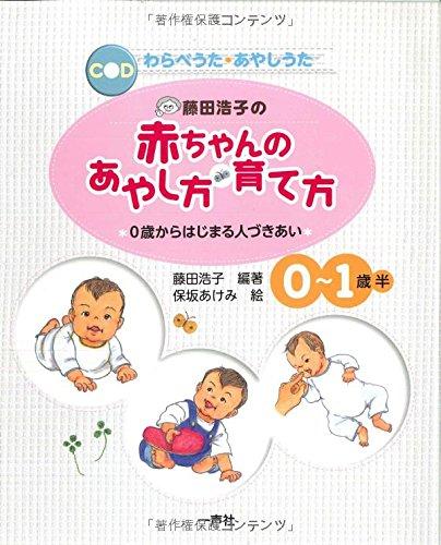 藤田浩子の赤ちゃんのあやし方・育て方―0歳からはじまる人づきあいの詳細を見る