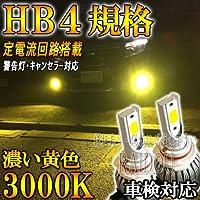 スパシオ H15.4~H19.6 NZE/ZZE120系 フォグランプ LED 黄色 HB4/9006 3000k 車検対応