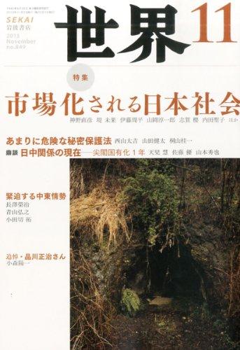 世界 2013年 11月号 [雑誌]の詳細を見る