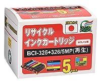 キヤノン BCI-326+325/5MP 5色セット対応 日本ナノディジタル リサイクルインク RC-326/4P325PGBK 日本製インク