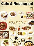 カフェ&レストラン 2008年 11月号 [雑誌] 画像
