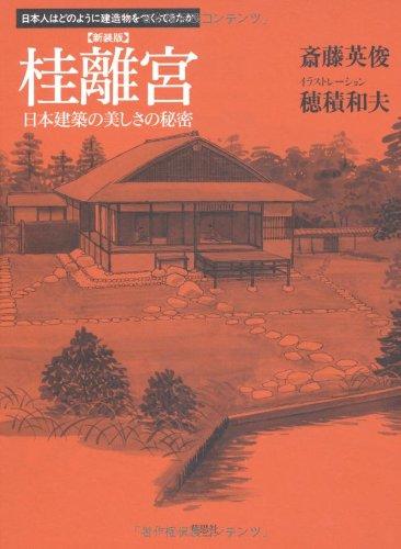 新装版 桂離宮   日本建築の美しさの秘密 (日本人はどのように建造物をつくってきたか)