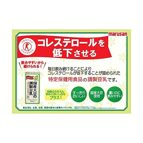 [トクホ]マルサン 国産大豆の調製豆乳 1L×6本の紹介画像4