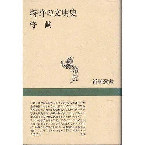 特許の文明史  / 守 誠