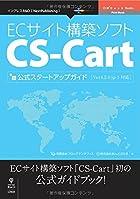 ECサイト構築ソフト「CS-Cart」公式スタートアップガイド [Ver4.2.4-jp-1対応] (NextPublishing)