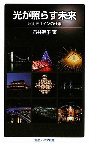 光が照らす未来——照明デザインの仕事 (岩波ジュニア新書)