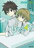 ひゃくイチ(2) (アヴァルスコミックス) (マッグガーデンコミックス アヴァルスシリーズ)
