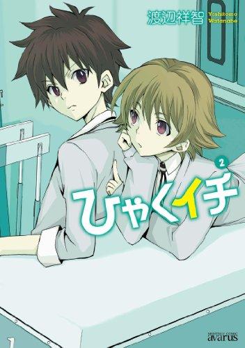 ひゃくイチ(2) (アヴァルスコミックス) (マッグガーデンコミックス アヴァルスシリーズ)の詳細を見る