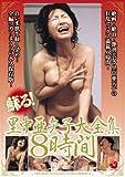 蘇る!里中亜矢子大全集8時間 [DVD]