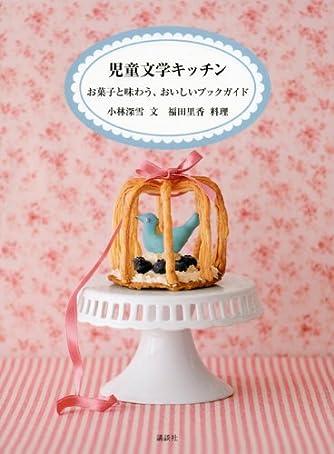 児童文学キッチン お菓子と味わう、おいしいブックガイド