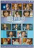 歌ドキッ! POP CLASSICS Vol.12 [DVD]